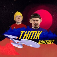 ТНМК - Контакт