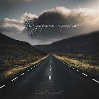 Tural Everest - По дороге прямо