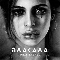Tural Everest - Плакала