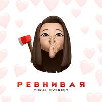 Tural Everest - Ревнивая