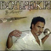 Валерий Меладзе - Параллельные