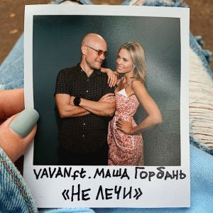 Vavan - Не Лечи (feat. Маша Горбань)
