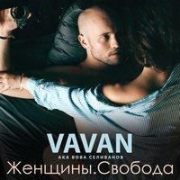 Vavan - Уси-пуси