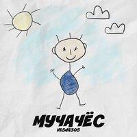 Vesna305 - Мучачёс