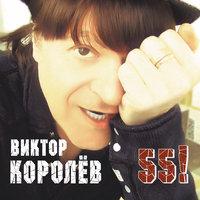 Виктор Королёв - Ты очень красива