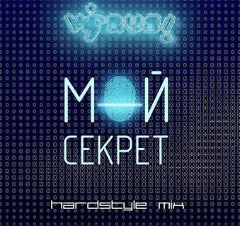 Вирус - Мой Секрет (Hardstyle Mix)
