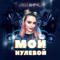 Вирус - Мой нулевой (hardstyle remix)