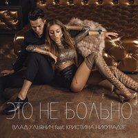 Влад Ульянич - Это Не Больно (feat. Кристина Никурадзе)