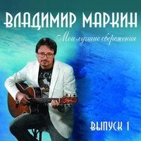 Владимир Маркин - Я готов целовать