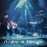 Ханза & Ramil' - Плачь И Танцуй (Vadim Adamov & Hardphol Remix)
