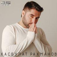 Хасбулат Рахманов feat. Марианна - Любовь убита