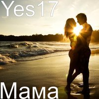 Yes17 - Мама