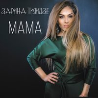 Zarina Tilidze - Мама