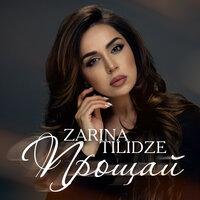 Zarina Tilidze - Прощай