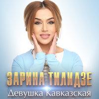 Zarina Tilidze - Девушка кавказская