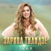 Zarina Tilidze - Ты и я