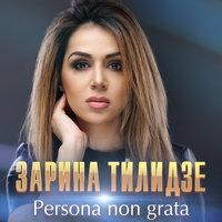 Zarina Tilidze - Персона нон грата