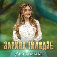 Zarina Tilidze - Два кольца