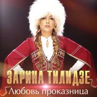 Zarina Tilidze - Любовь-проказница