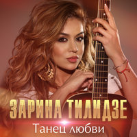 Zarina Tilidze - Танец любви