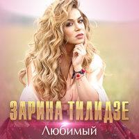 Zarina Tilidze - Любимый