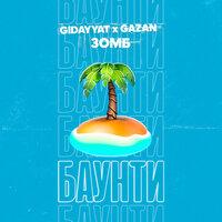 Зомб & Gidayyat feat. Gazan - БАУНТИ